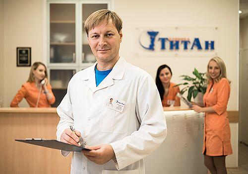 Клиника позвоночника и суставов ТитАн