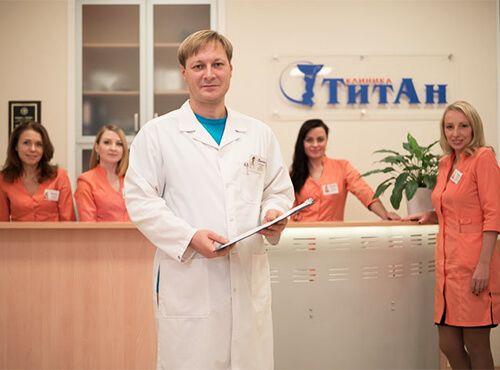 Приём в клинике позвоночника и суставов «ТитАн»