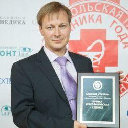 Вручение премии «Лучшая неврологическая клиника» Титарчук А.Б.