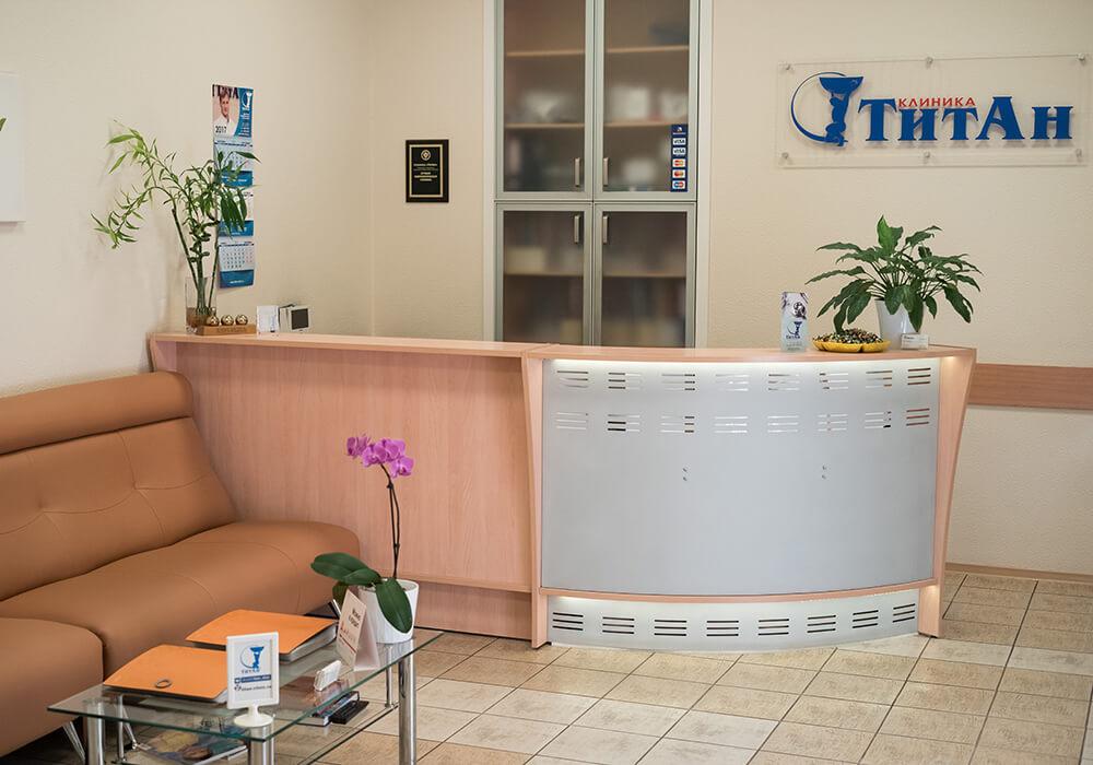 Ресепшн клиники ТитАн
