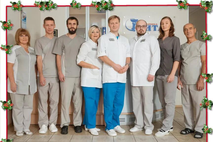 коллектив клиники